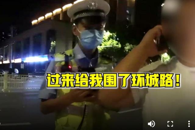 """司机醉驾被西安交警查处后电话摇人""""围了环城路"""""""