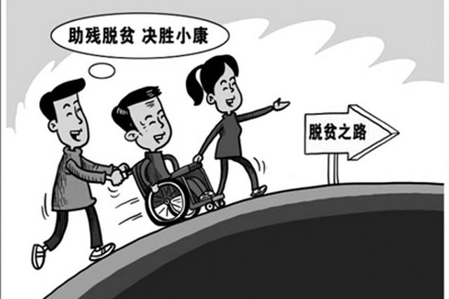 数说西安残疾人事业发展五年成就 2.4万名残疾人实现就业
