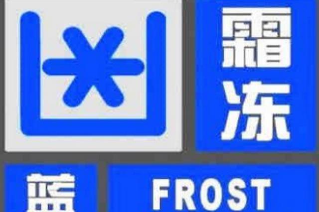 陕西省气象台发布霜冻蓝色预警 西安16日小雨转多云