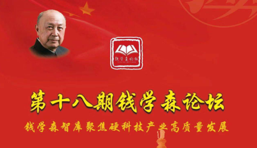 第十八期钱学森论坛海报 (图/万众企服集团)