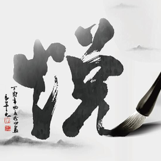 保利天悦水墨艺术展