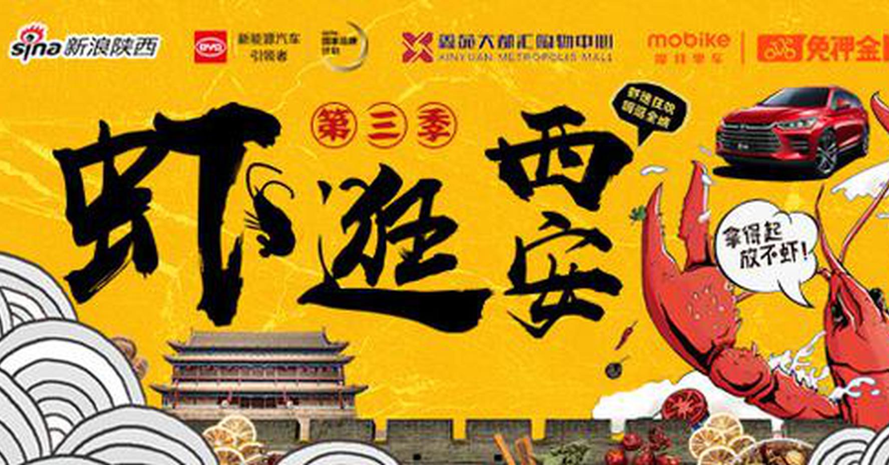虾逛西安第三季小龙虾节即将开幕