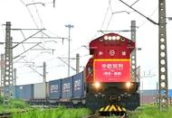 西安至基辅中欧班列首次开行
