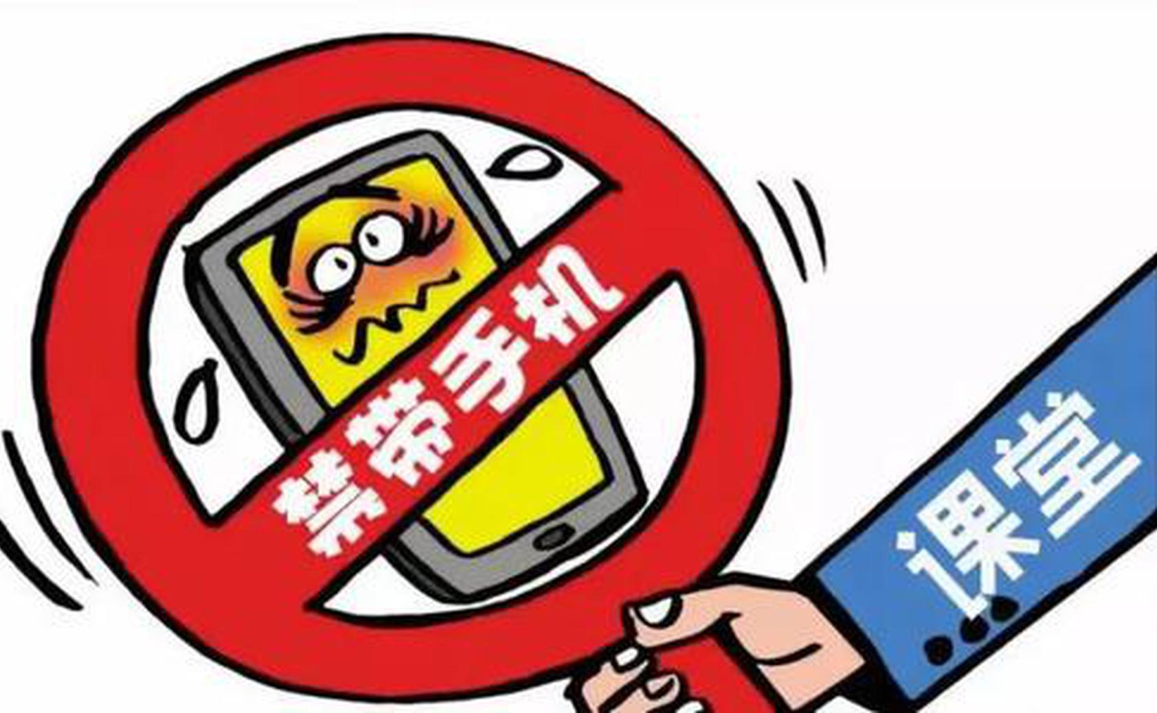 手机有限带入校园 禁止带入课堂 已有学校出台具体实施方案