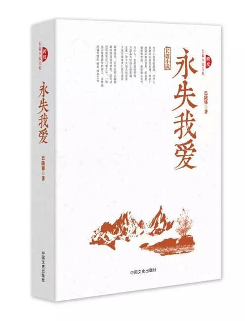 巴陇锋《永失我爱》84集有声小说录制完成