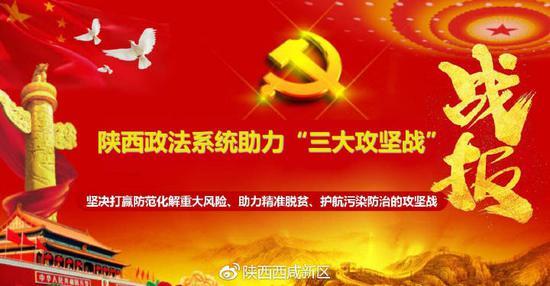 """陕西政法系统助力""""三大攻坚战"""""""