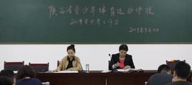 陕西省青少年体校召开2019中考考前动员大会