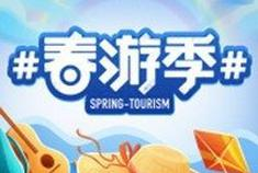 #春游赏花好去处#