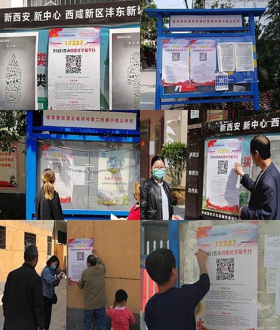 建章路街道开展全国扫黑办12337智能化举报平台宣传推广活动