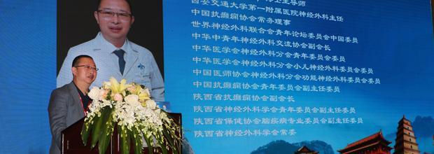 《第四届西部癫痫论坛》在西安成功召开