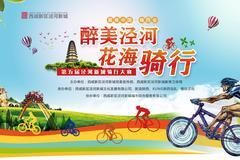 醉美泾河·花海骑行 2018年第五届泾河骑行大赛