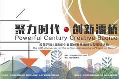 改革开放40周年 中省媒体聚焦灞桥大型采访活动