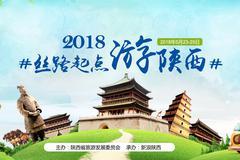 丝路起点游陕西:感受旅游美丽的自然风光和辉煌的人文
