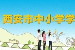 2018西安公办中小学学区划分公布