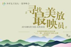 乡村复兴论坛·留坝峰会:寻找最美放映员