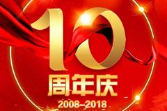 浙商银行西安分行成立10周年