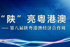 第八届陕粤港澳经济合作活动周