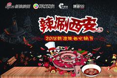 2018新浪陕西火锅节辣涮西安第二季