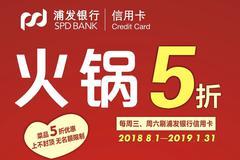 刷浦发银行信用卡火锅5折开涮!