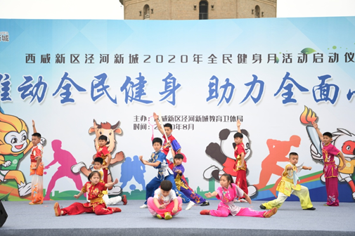 """泾河新城2020年""""全民健身月""""系列活动精彩起航"""