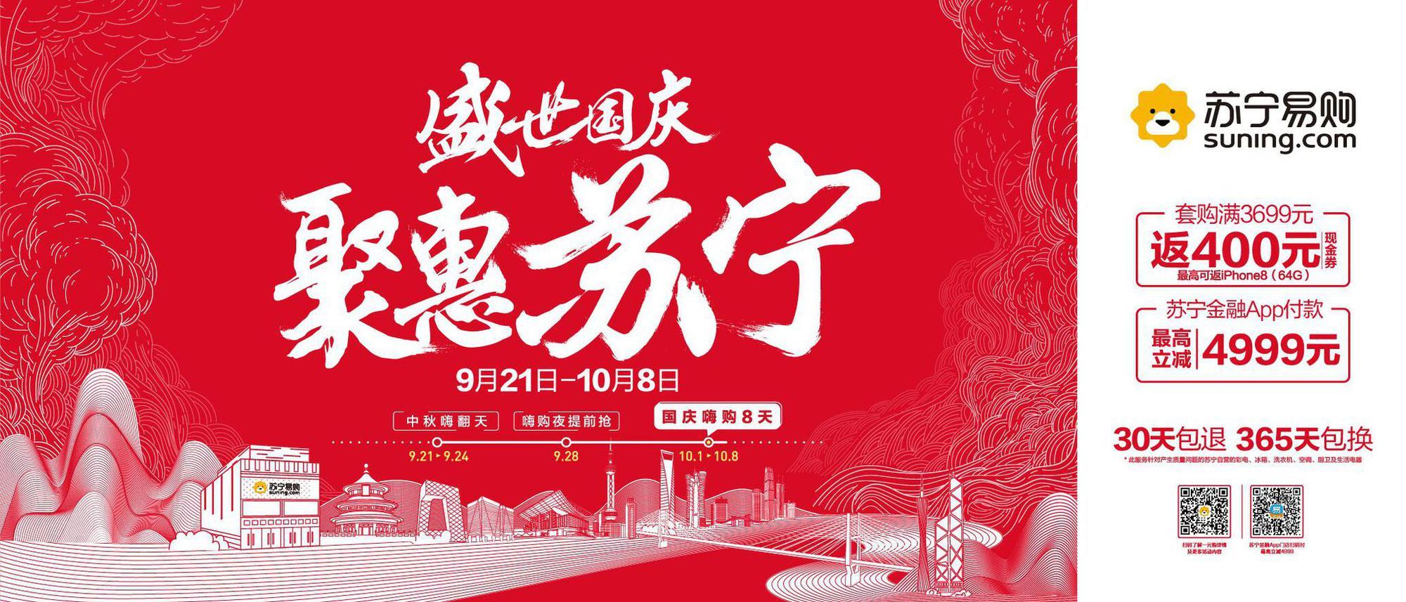 国庆来苏宁,最高可返iPhone8
