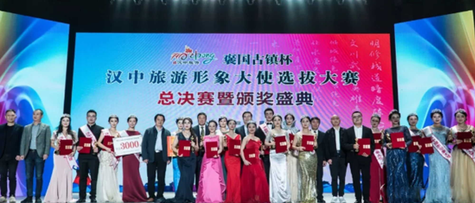 汉中旅游形象大使总决赛暨颁奖盛典举行