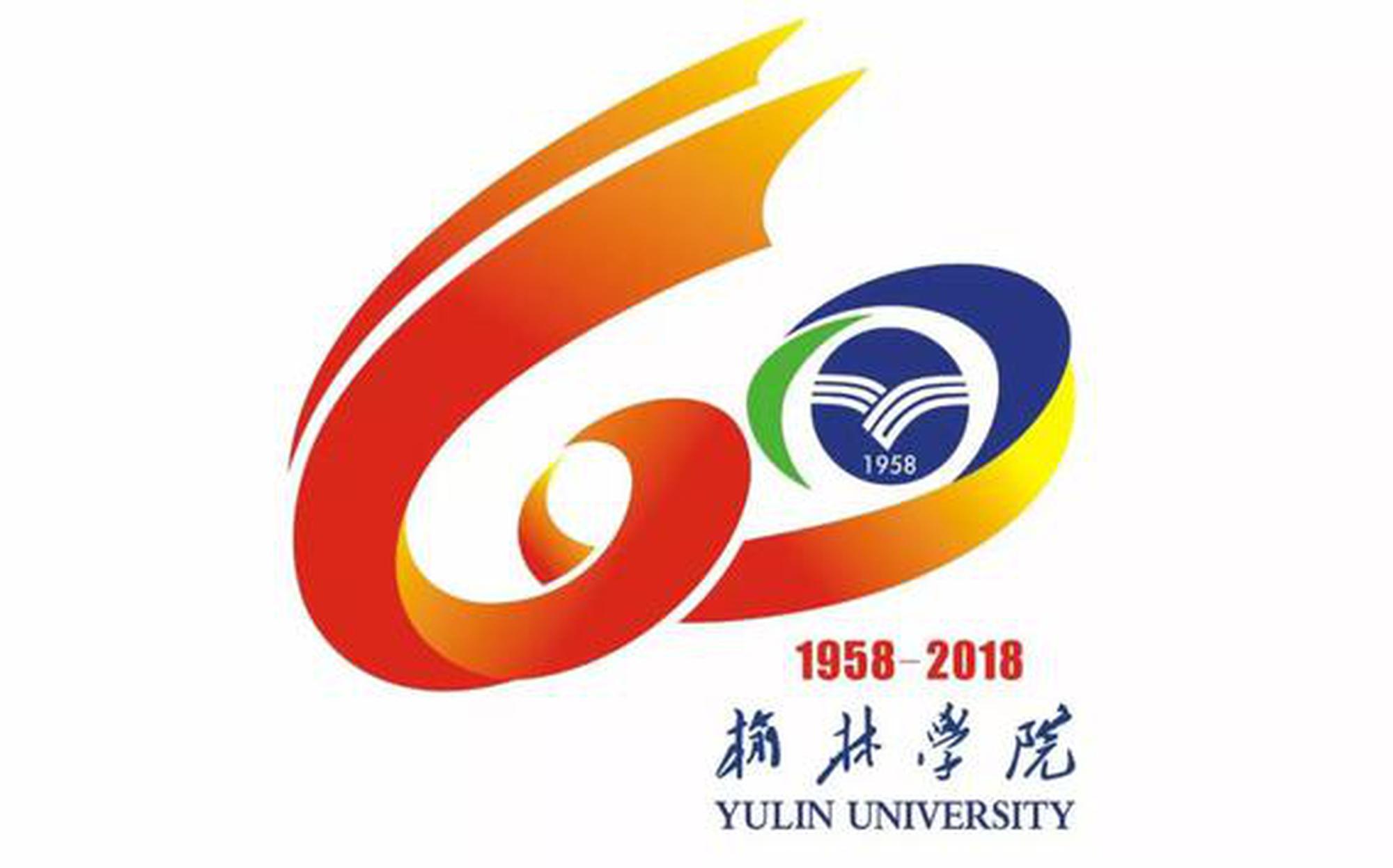 榆林学院建校60周年校庆LOGO正式发布