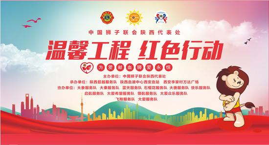 """中国狮子联会陕西代表处举行""""温馨工程·红色行动"""""""