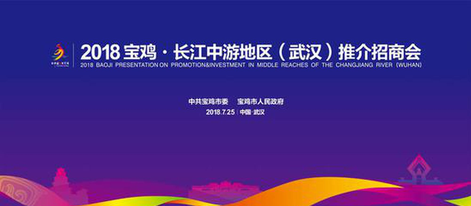 长江中游地区推介招商会专题
