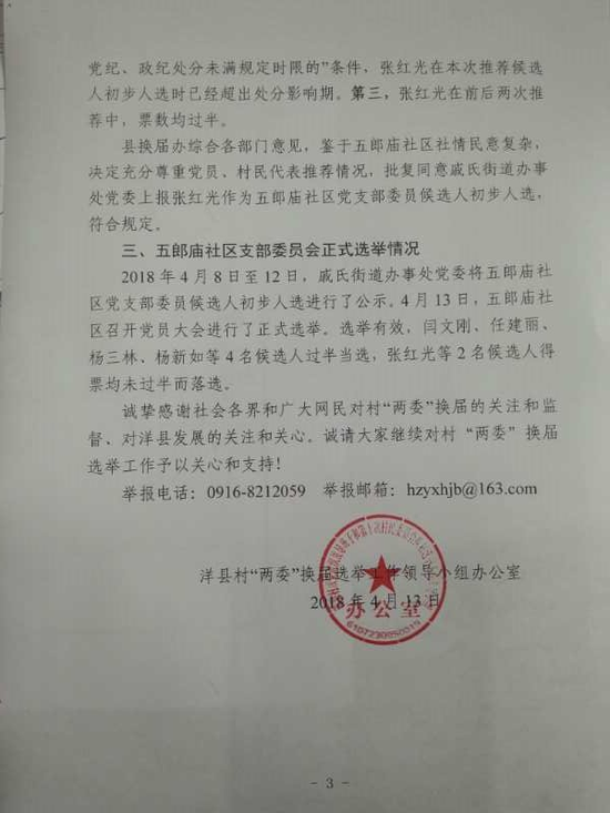 陕西汉中市洋县政府在其官网的通报。