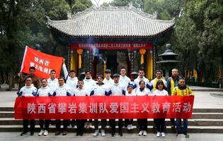 爱国主义教育为陕西省攀岩队强基固本
