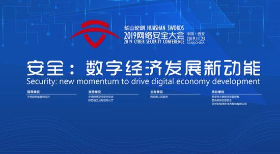 2019华山论剑·网络安全大会即将在西安高新开启