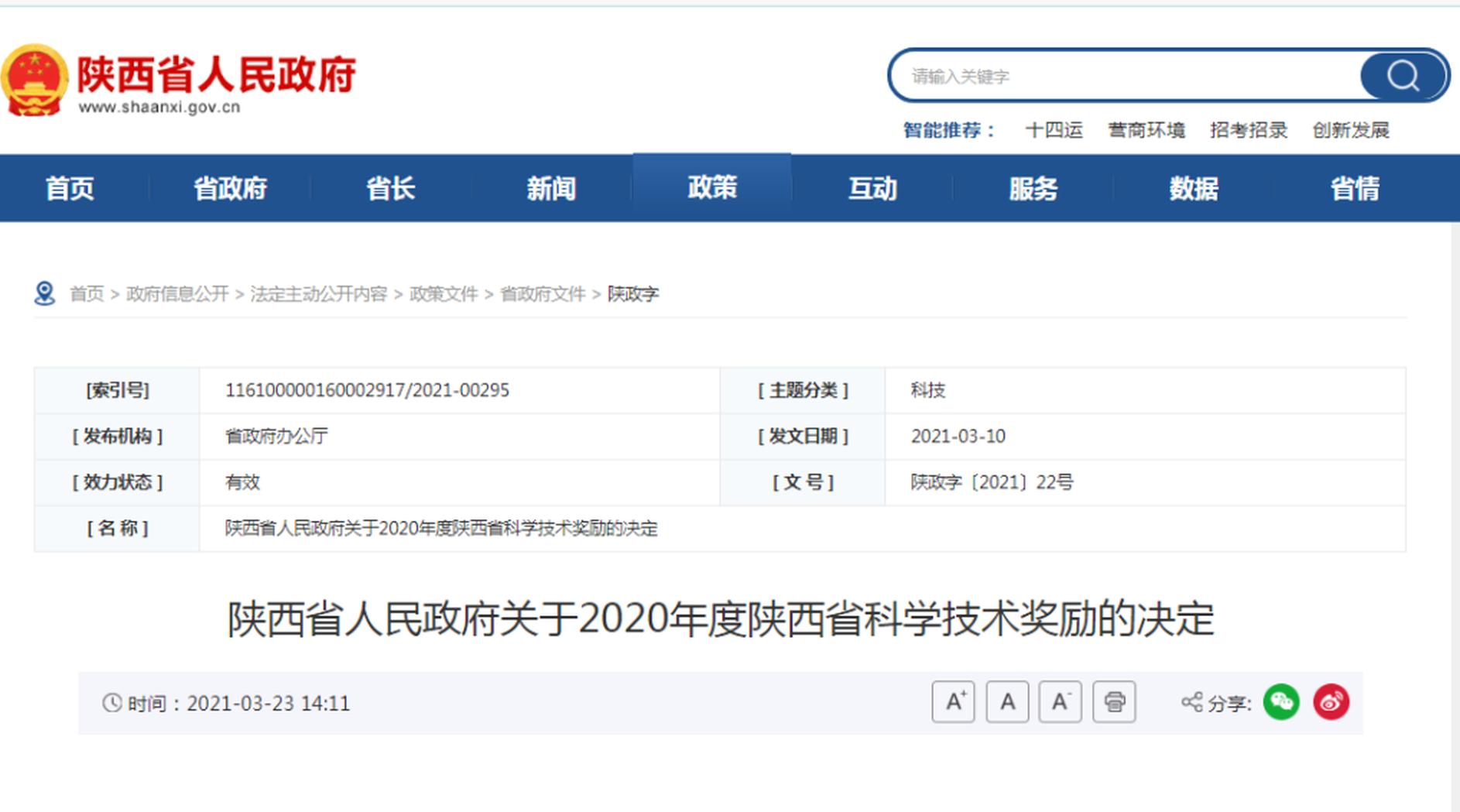 陕西省人民政府发布奖励决定!(附名单)