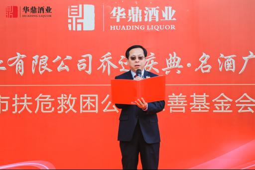 陕西华鼎酒业有限公司董事长杨波