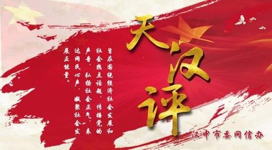 天汉评:幸福都是奋斗出来的