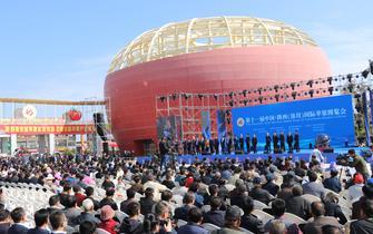 陕西洛川国际苹果博览会在洛川举行