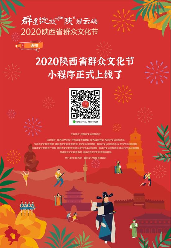 陕西省群众文化节小程序正式上线