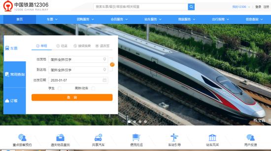 12306网售票服务升级 让铁路成为旅客出行首选