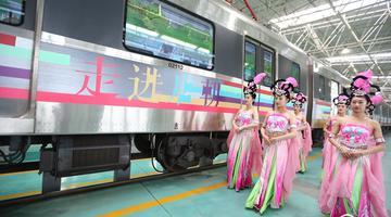 """西安地铁""""走进唐朝""""专列上线"""