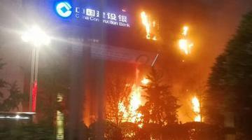 西安南大街一银行发生火灾
