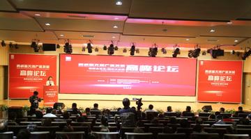 西咸新文创产业发展高峰论坛举行