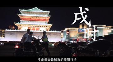 《西安交警十二时辰》海报上线