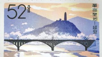 邮票上的魅力陕西