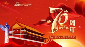 新浪陕西携手行业先锋献礼新中国70周年
