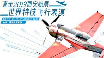 中国国际通用航空大会(西安航展)