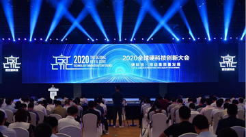 2020全球硬科技创新大会在威尼斯人电子游戏开幕