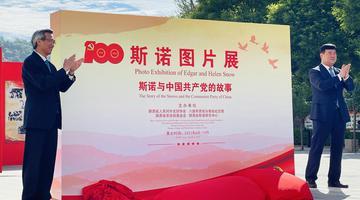 斯诺图片展——斯诺与中国共产党的故事