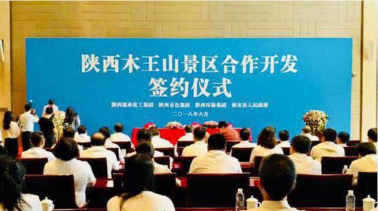 陕西木王山景区合作开发签约仪式 在西安举行
