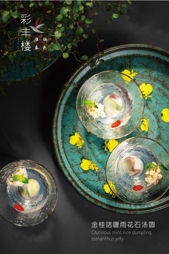 金桂啫喱雨花石汤圆