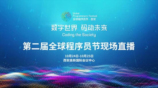 """1024直播預告 第二屆全球程序員節24日開幕,邀您一起""""碼""""未"""